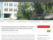 Школа №8 г.Кудымкар