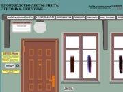 ЛЕНТА. ЛЕНТЫ. ЛЕНТОЧКА. ЛЕНТОЧКИ +7(495)50-610-50 Быстро. Качественно. Дешевле