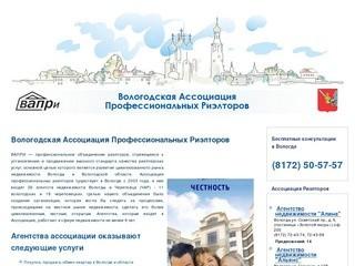 Вологодская Ассоциация Профессиональных Риэлторов