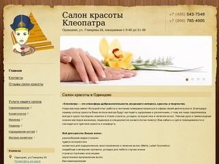 Клеопатра салон красоты ханты-мансийск  - на сайте mehkom.ru 35