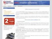 ООО Бизнес Партнер - весы Чебоксары, счетчики банкнот, детекторы, гидравлическая тележка, весы