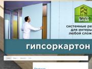 """МатериаЛ"" - продажа стройматериалов в Северодвинске"