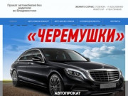 "Автопрокат ""Черемушки"" (Россия, Приморский край, Владивосток)"
