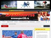 Спортивные новости Иркутской области (Россия, Иркутская область, Иркутская область) Новости спорта.