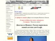 Сайт об истории Нижнего Тагила