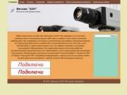 "Магазин ""220V"" - Фролово"