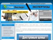 ГлавЭксперт   Экспертизы, юридические и бухгалтерские услуги в Уфе
