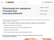 Зарядная станция для электрических автомобилей. Каталог на Nesco.pro (Россия, Нижегородская область, Нижний Новгород)
