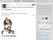 ЖЖ alex_postnikoff (о Северодвинске)