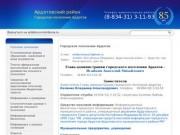 Официальный сайт Ардатова