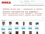 ИМКА Очаг.ру - камины, печи, принадлежности