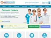"""Компания """"IsraMedics"""" - лечение и диагностика в Израиле (Израиль, город Тель-Авив, ул. а-Барзель, 10, телефон: +(972)50 378 1111)"""
