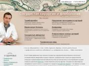 Сосудистая хирургия, флебология в СПб (Россия, Ленинградская область, Санкт-Петербург)
