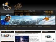 Горные лыжи в Альпах