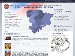 Единый Интернет-сайт центров социальной защиты населения Волгоградской области