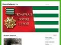 Ткуарчал - город-герой (tkuarchalgeroy.ru)