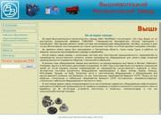 Вышневолоцкий Механический Завод - О компании