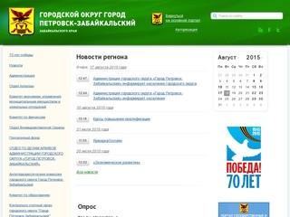 Петзаб.забайкальскийкрай.рф