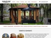 Кемпинг - Гостиничный комплекс - Рудный край - придорожный кемпинг в городе губкин