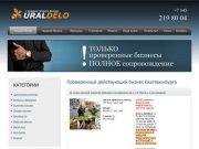 Готовый бизнес в Екатеринбурге, продажа готового бизнеса Ural-Delo.ru