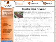 Компания «EcoStep Cover» г. Нурлат.