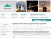 Саморегулируемая Организация некоммерческое партнерство  «Проектные организации Северо