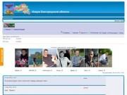 Форум Белгородской Области :: MY31.RU