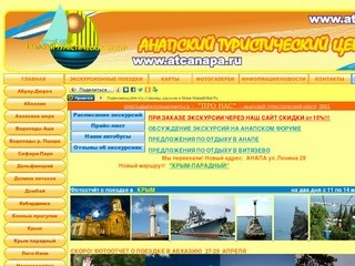 ФОТОГАЛЕРЕЯ  Абхазия  - СУХУМ