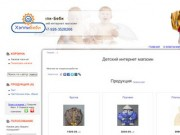 Хэппи-Беби Брянский - Детский интернет магазин