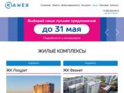 Камея — квартиры в Новосибирске от застройщика, недорогие квартиры в рассрочку