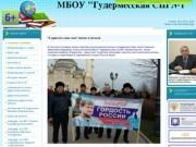http://www.gudermesshkola-1.ru, на который распространяется действие данной Концепции. Сайту присваивается статус официального информационного ресурса школы. Посетителем сайта является любое лицо, осуществляющее к нему доступ через сеть Интернет. (Россия, Чечня, Гудермес)