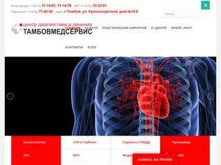 Тамбовмедсервис является одним из первых частных медицинских центров на Тамбовщине. (Россия, Тамбовская область, Тамбов)