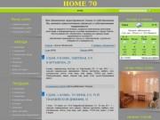 Доска объявлений (Home 70) - недвижимость в Томске только от собственников