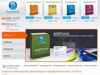Рассылка объявлений, регистрация и продвижение сайта, e-mail и SMS-рассылка (компания PromoSoft - ООО
