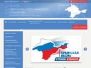 Администрация Цветочненского сельского поселения  Белогорского района Республики Крым |