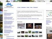 Череповец Онлайн. Сайт города Череповец Вологодская область