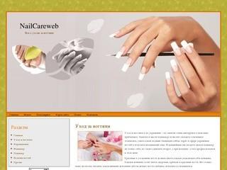 Уход за ногтями - NaіlCareweb.ru