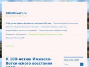 К 100-летию Ижевско-Воткинского восстания 1918 года - 100letivvost.ru