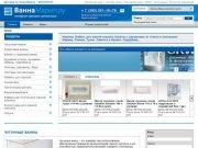 Ванна Маркет.Ру - интернет магазин сантехники в Новосибирске