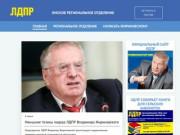 Омское региональное отделение ЛДПР