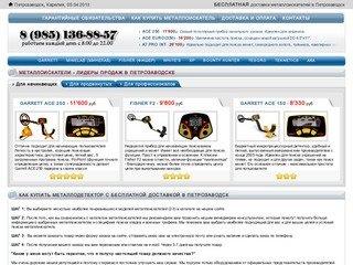Металлоискатели в Петрозаводске купить с бесплатной доставкой EMS почта России