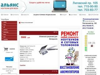 Магазин ноутбуков. Ноутбуки Санкт-Петербург. Купить ноутбук