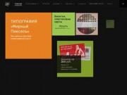 Сайт типографии Мирный Пиксель в Санкт-Петербурге (Россия, Ленинградская область, Санкт-Петербург)