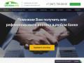 Помощь в получении и рефинансировании ипотеки в Йошкар Оле (Россия, Марий Эл, Йошкар-Ола)