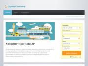 Аэропорт Сыктывкар Комиавиатранс (SCW) - продажа дешевых авиабилетов