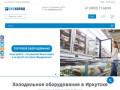 Холодильные витрины. Компания СибХолод. (Россия, Иркутская область, Иркутск)
