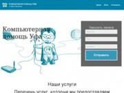 Компьютерная помощь в Уфе, предоставление ИТ услуг (Россия, Башкортостан, Уфа)