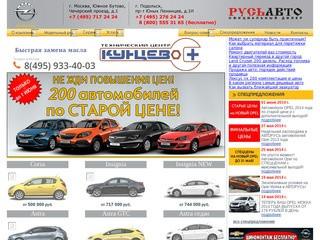 РУСЬ АВТО Опель - официальный дилер Opel в Москве и Подольске