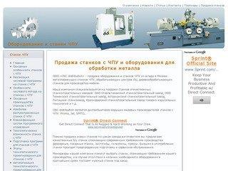 Продажа станков с ЧПУ и оборудования для обработки металла