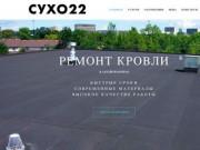 КРОВЛЯ БАРНАУЛ :: СУХО22 - Ремонт наплавляемой кровли в Барнауле.